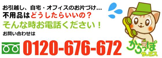 不用品回収・処分の香川からっぽサービスへのお問い合わせは0120-258-958