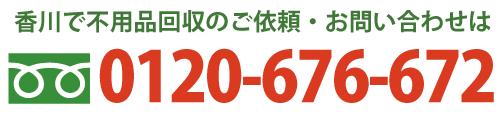 香川で不用品回収のご依頼・お問い合わせは0120-676-672まで