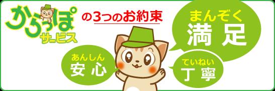不用品回収の香川からっぽサービス 3つのお約束