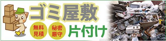 ゴミ屋敷の片付けなら香川からっぽサービスへ