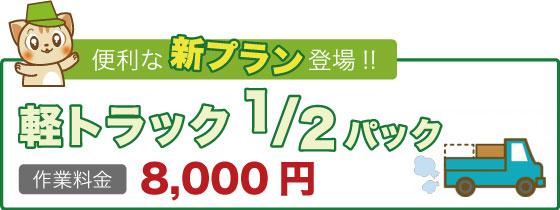 便利な新料金プラン登場!軽トラック2分の1パック8000円