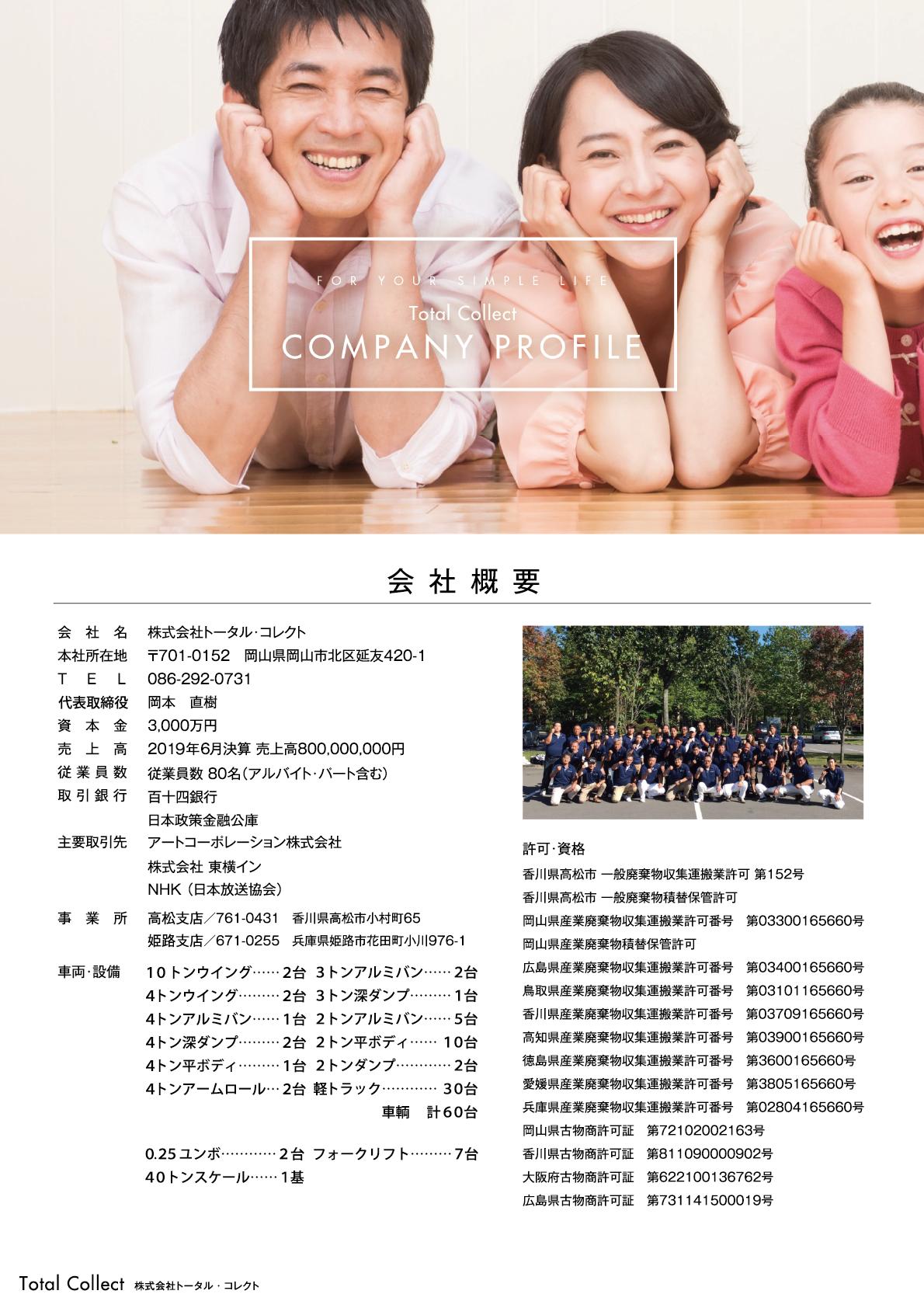 不用品回収の香川からっぽサービスを運営する株式会社トータルコレクトの会社概要パンフレット